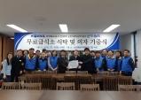 KORAIL 전남본부 순천기관차승무사업소 「순기나눔회」, 순천종합사회복지관 무료급식소 식탁 기증